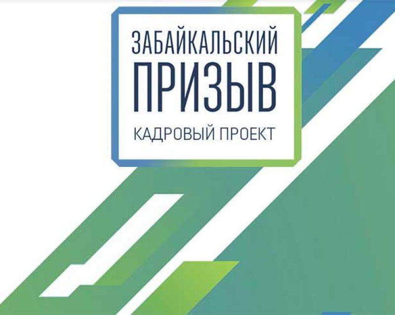 Регистрация участников нового этапа «Забайкальского призыва» завершится в начале 2021 года