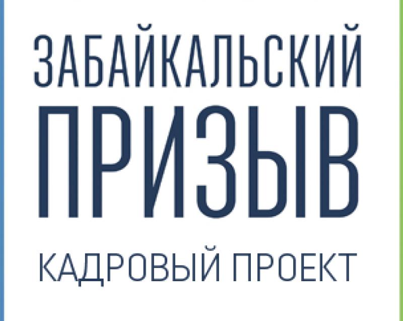 «Забайкальский призыв» стартует в Карымском районе